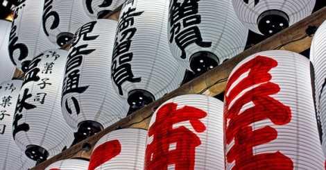 Cursos de Japonés en Valparaíso Japonés